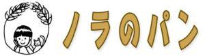 ノラのパン(埼玉県寄居町)