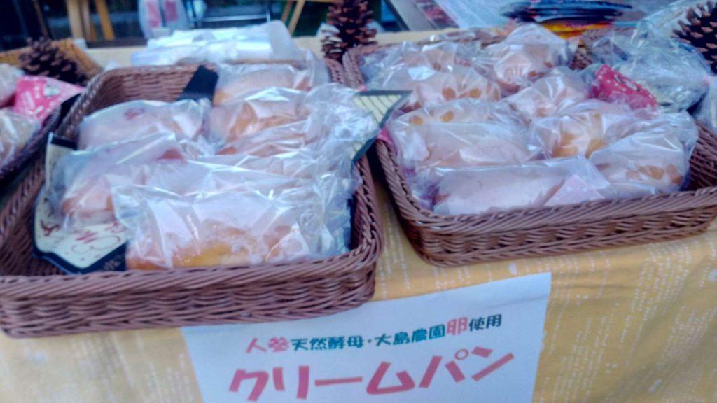 有機人参の天然酵母パン